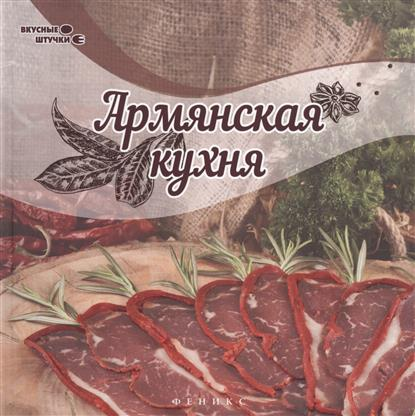 Сладкова З. кухня