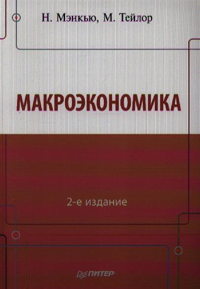 Макроэкономика (2 изд)