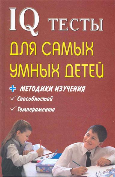 Оленникова М. (сост.) IQ тесты для самых умных детей + методики изучения способностей темперамента