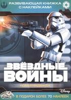 Звездные войны: Эпизод IV. Новая надежда. Развивающая книжка с наклейками