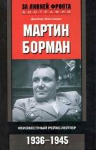 Мартин Борман Неизвестный рейхслейтер 1936-1945