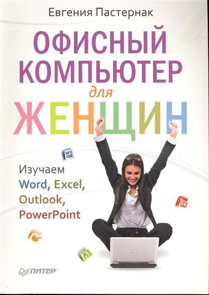 Пастернак Е. Офисный компьютер для женщин офисный компьютер для женщин 2 е изд