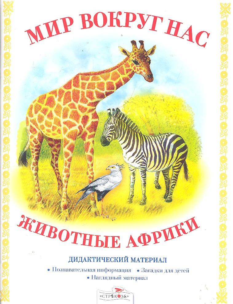 Куликовская Т. Животные Африки Дидактический материал