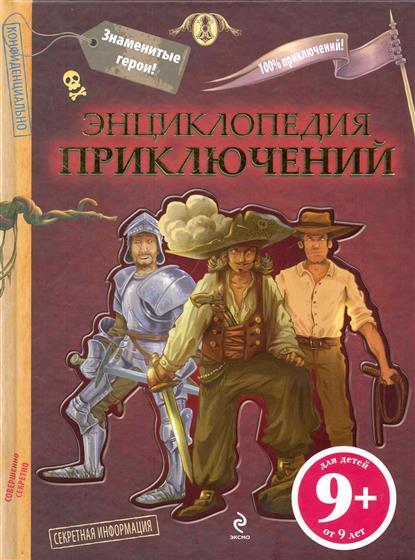 Энциклопедия приключений