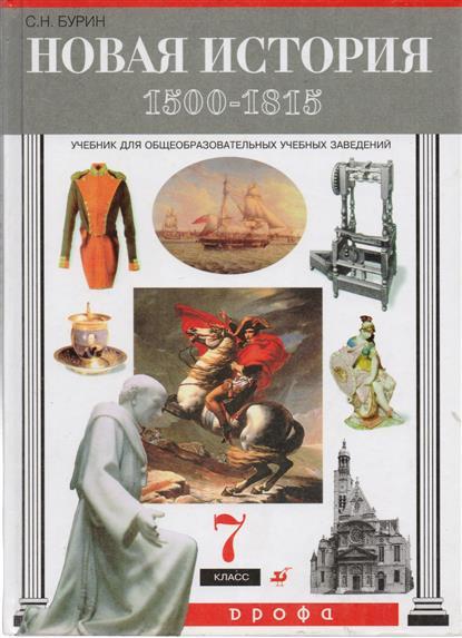 Новая история 1500-1815 7 кл. Учеб.