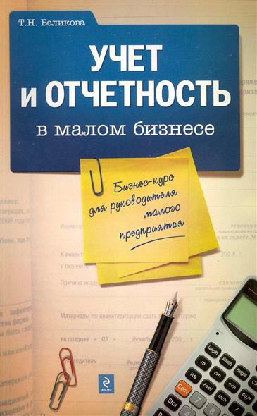 Беликова Т.: Учет и отчетность в малом бизнесе