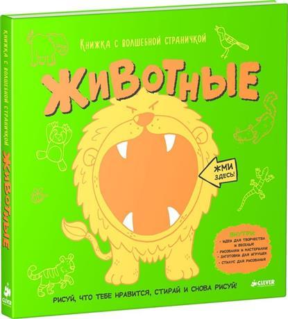 Гриффитс М. Животные. Книжка с волшебной страничкой (+стилус) стилус polar pp001