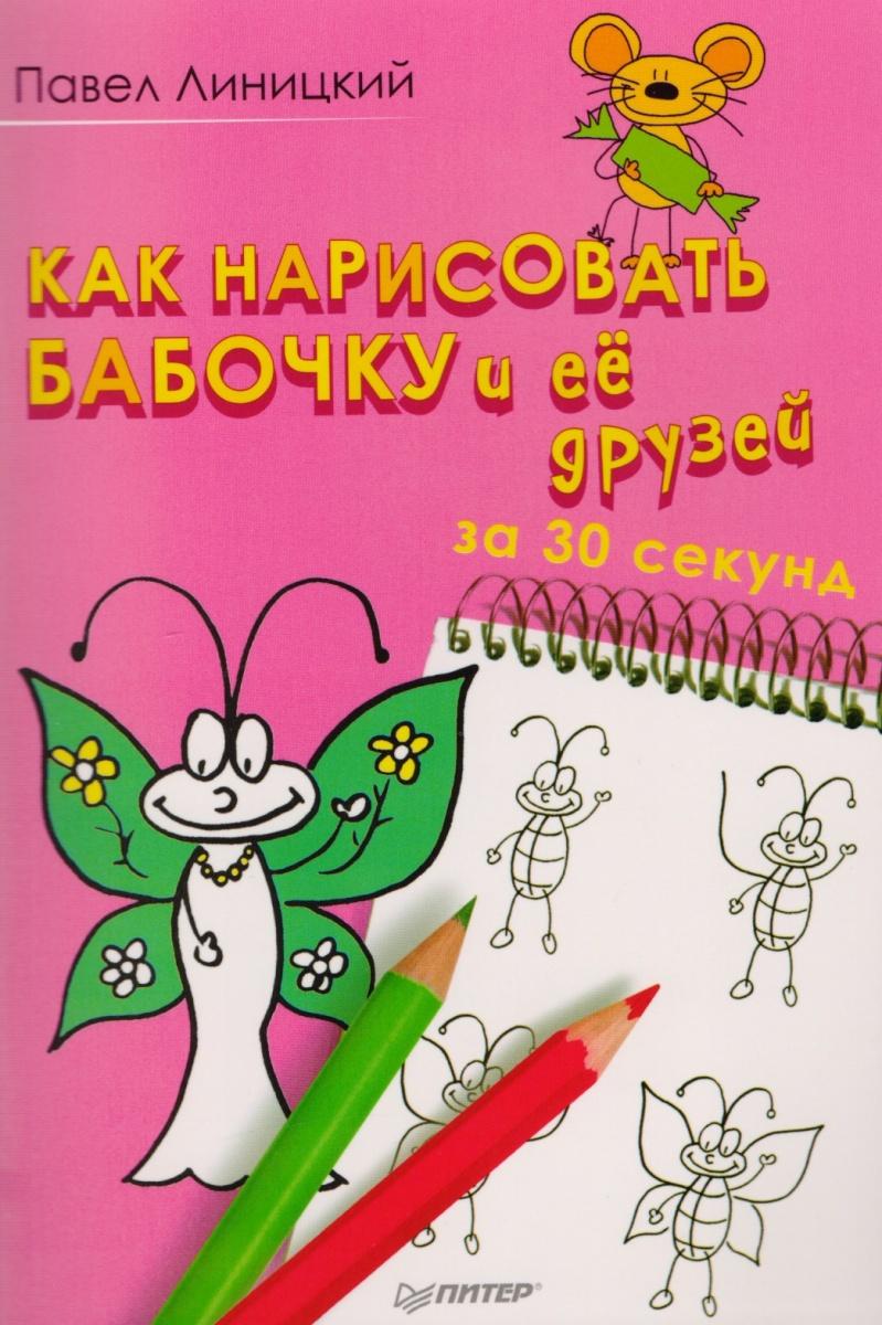 Линицкий П. Как нарисовать бабочку и её друзей за 30 секунд