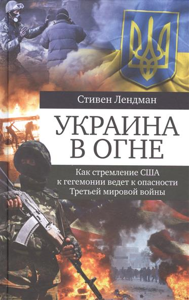 Лендман С. Украина в огне фитовал плюс шампунь украина