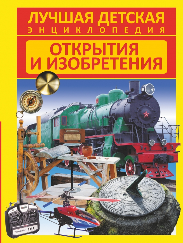 Кошевар Д. Открытия и изобретения изобретения