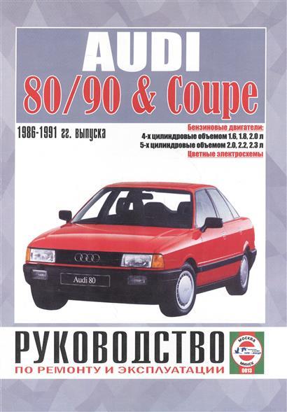 Дизель генератор в беларуси на машину ауди 80 1986