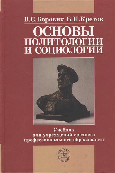 Боровик В., Кретов Б. Основы политологии и социологии. Издание третье, исправленное и дополненное