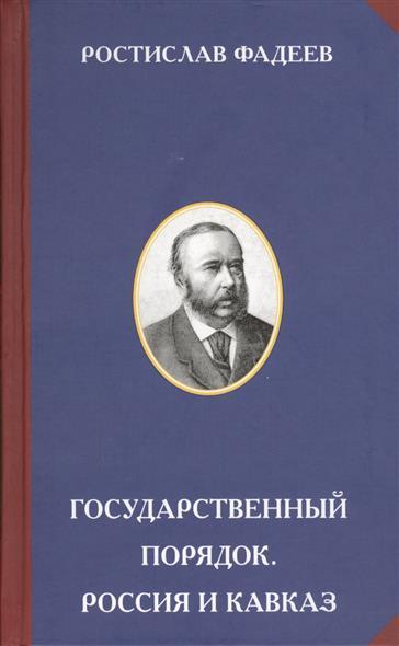 Государственный порядок. Россия и Кавказ