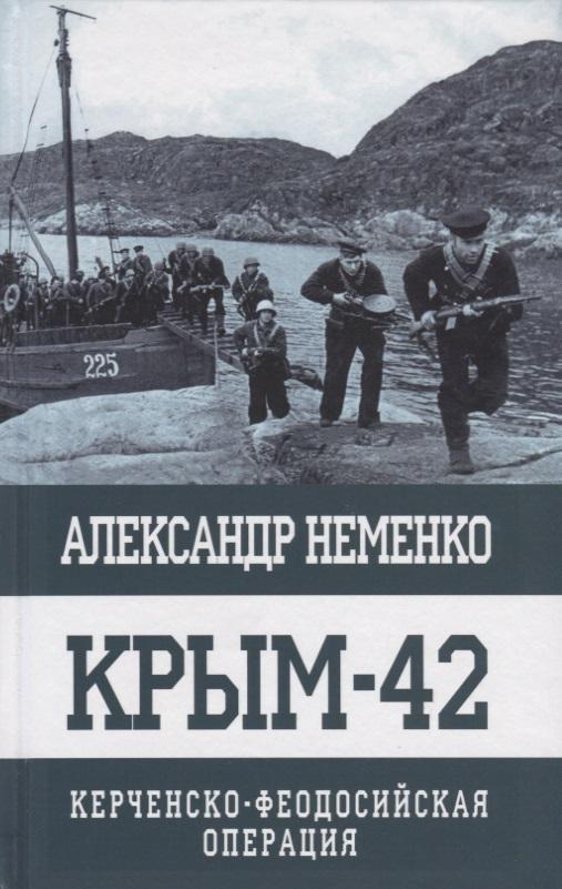 Неменко А. Крым-42. Керченско-Феодосийская операция