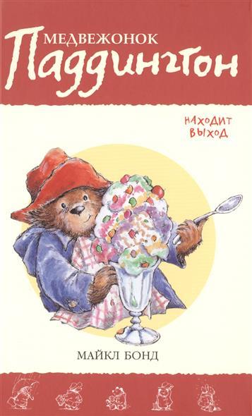 Бонд М. Медвежонок Паддингтон находит выход медвежонок паддингтон спешит на помощь бонд м