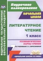 Литературное чтение. 1 класс. Технологические карты уроков по учебникам Л.А. Ефросининой
