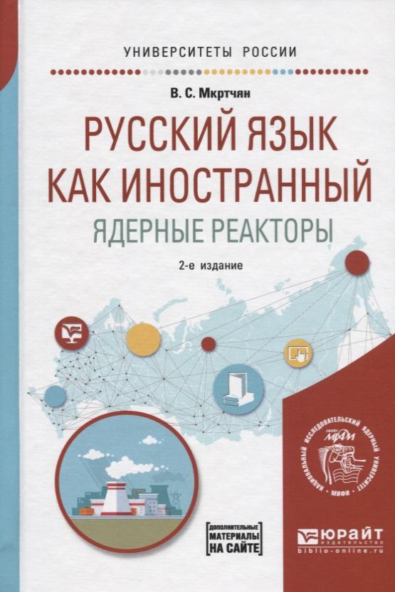 цены Мкртчян В. Русский язык как иностранный. Ядерные реакторы. Учебное пособие