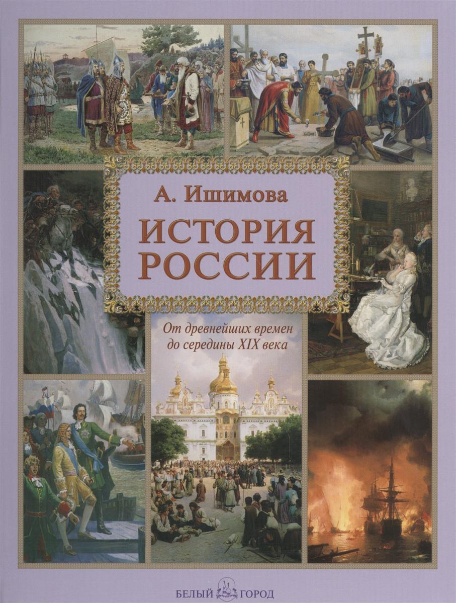 История России. От древнейших времен до середины ХIХ века