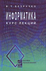 Безручко В. Информатика Курс лекций Учеб. пос.