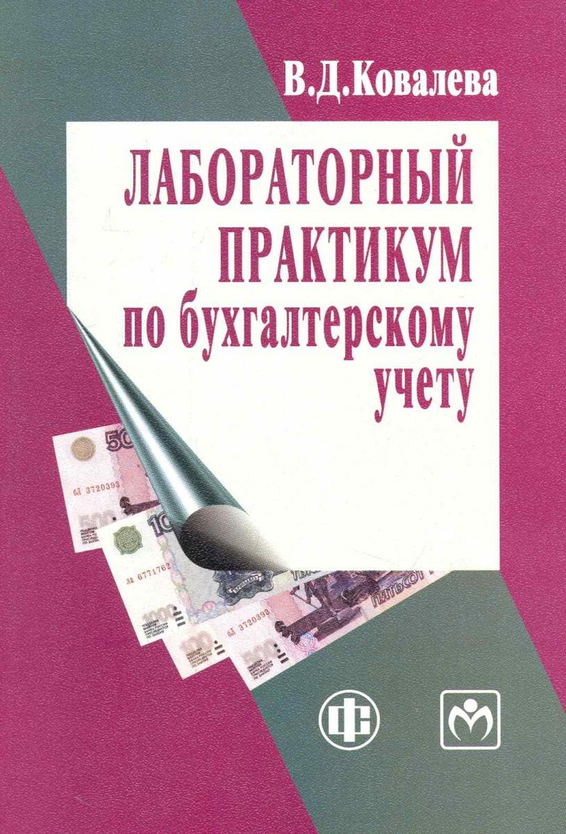 Ковалева В. Лабораторный практикум по бухгалтерскому учету 23 положения по бухгалтерскому учету сборник документов