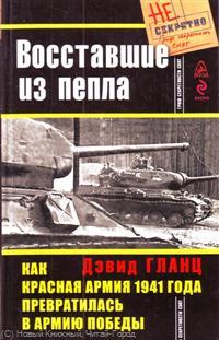 Восставшие из пепла Как Красная Армия 1941 г…