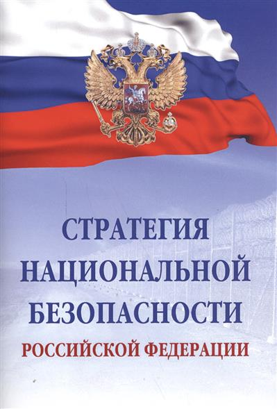 Стратегия национальной безопасности Российской Федерации
