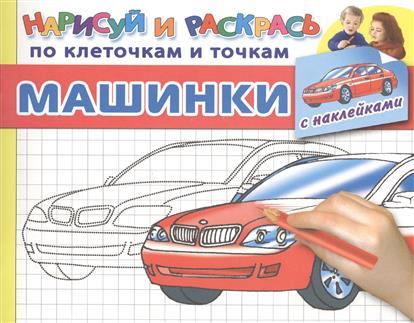 Дмитриева В. (сост.) Машинки ISBN: 9785170804177 дмитриева в сост принцессы isbn 9785171079994