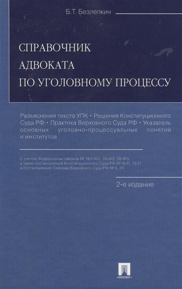 Справочник адвоката по уголовному процессу