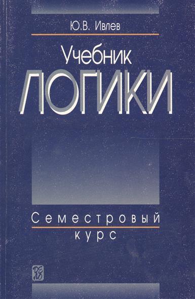 Учебник логики Семестровый курс