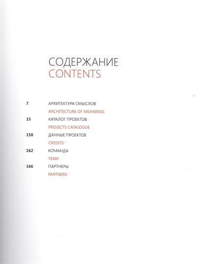UNK project. Архитектура. Architecture. Интерьеры. Interios (комплект из 2 книг)