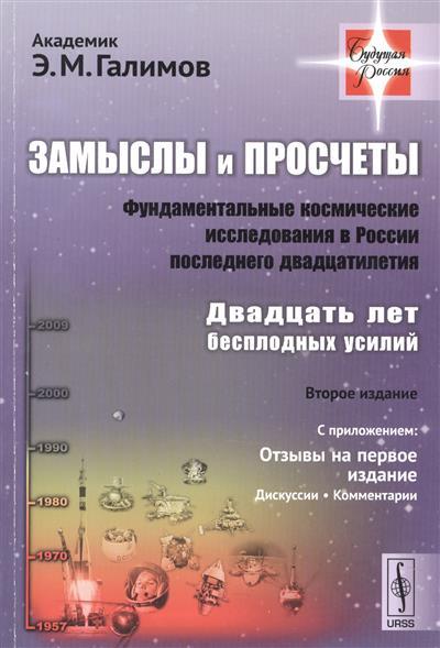 Замыслы и просчеты. Фундаментальные космические исследования в России последнего двадцатилетия. Двадцать лет бесплодных усилий