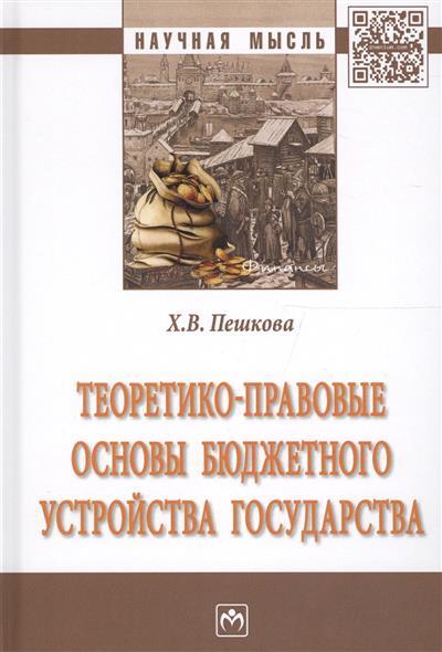 Теоретико-правовые основы бюджетного устройства государства. Монография
