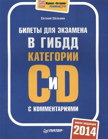Билеты для экзамена в ГИБДД категории C и D с комментариями. Новая редакция 2014