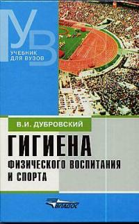 Дубровский В. Гигиена физ. воспитания и спорта