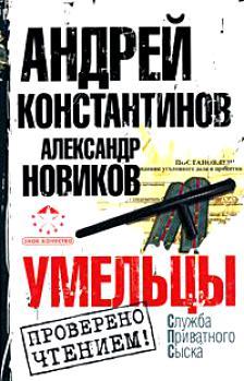 Константинов А., Новиков А. Умельцы евгений константинов витуля