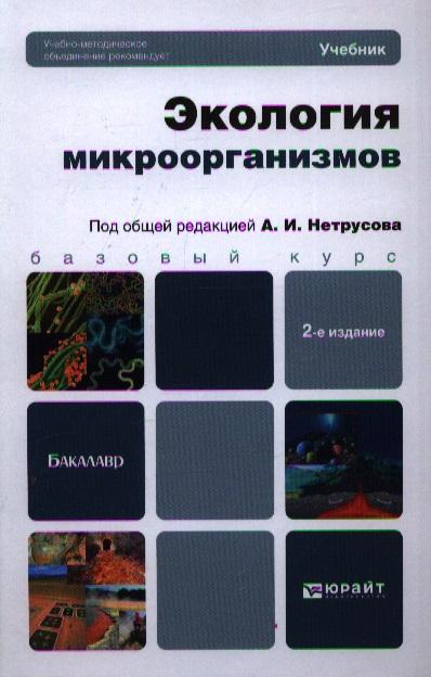 Экология микроорганизмов. Учебник для бакалавров. 2-е издание