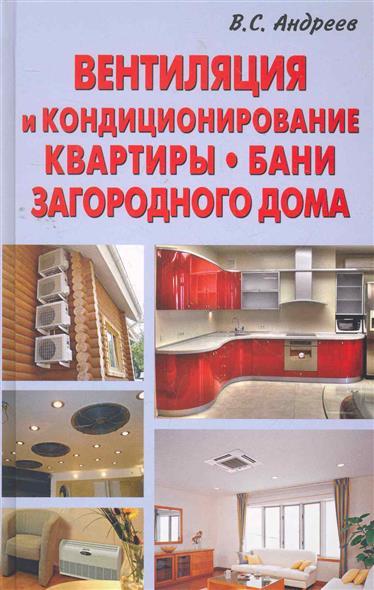 Андреев В. Вентиляция и кондиционирование квартиры бани... вентиляция