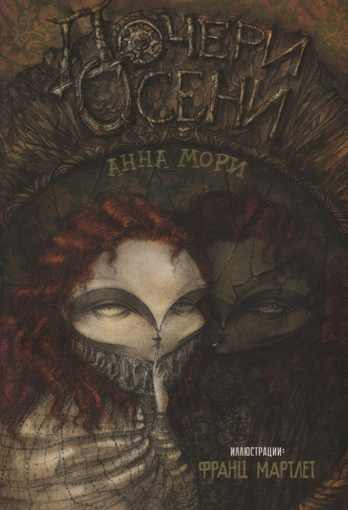 Мори А. Дочери осени ISBN: 9785919961383