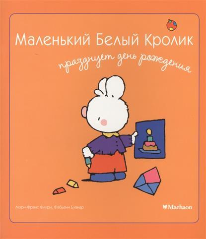 Флури М.-М.: Маленький Белый Кролик празднует день рождения