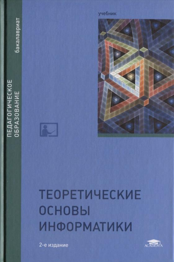 Теоретические основы информатики. Учебник от Читай-город
