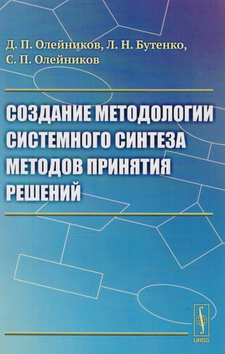Создание методологии системного синтеза методов принятия решений