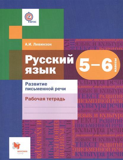 Русский язык. 5-6 классы. Развитие письменной речи. Рабочая тетрадь (ФГОС)