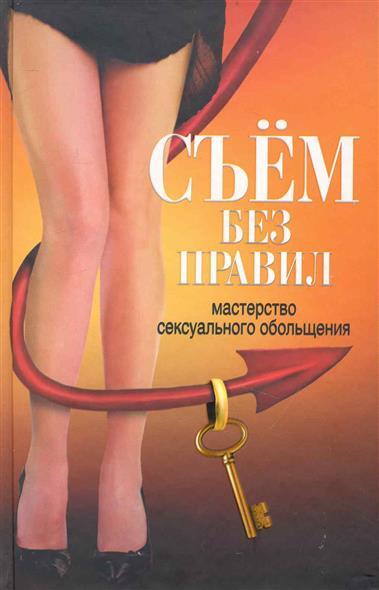 сексуальное пособие для девушек-мь2
