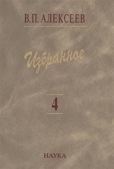 Алексеев В. Избранное. В пяти томах. Том 4. Происхождение народов Восточной Европы избранное в 3 х томах