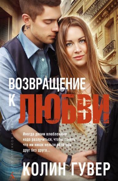 где купить Гувер К. Возвращение к любви ISBN: 9785389109551 дешево