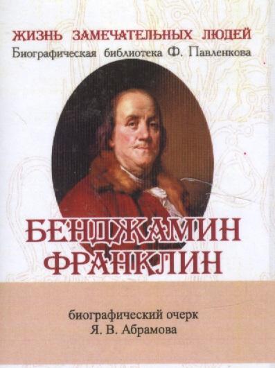 Бенджамин Франклин. Его жизнь, общественная и научная деятельность. Биографический очерк (миниатюрное издание)