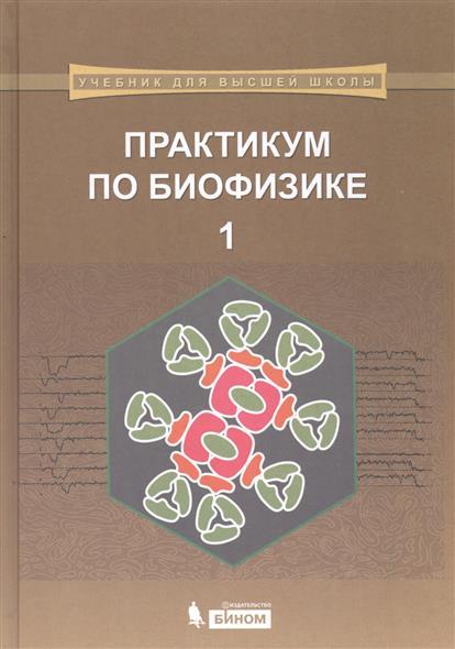 Рубин А.: Практикум по биофизике. В двух частях. Часть 1