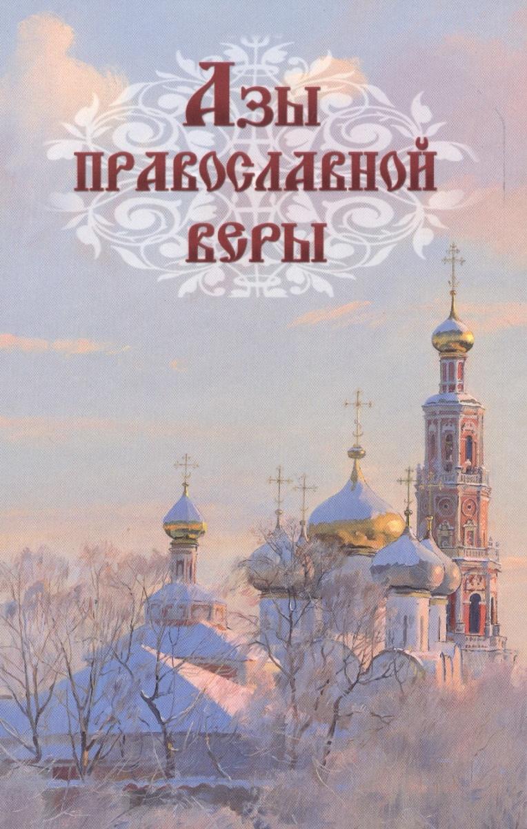 Никитина Т., (ред.) Азы православной веры никитина т котик