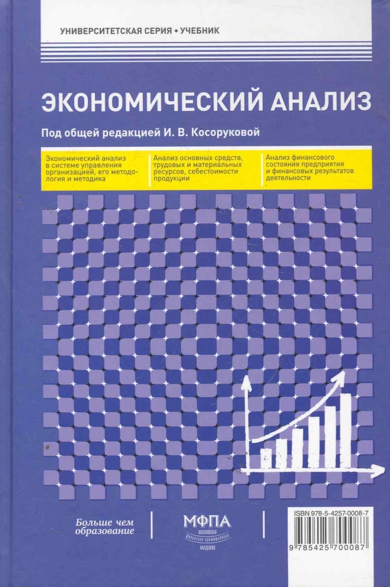 Косорукова И. (ред.) Экономический анализ Учебник отсутствует экономический анализ