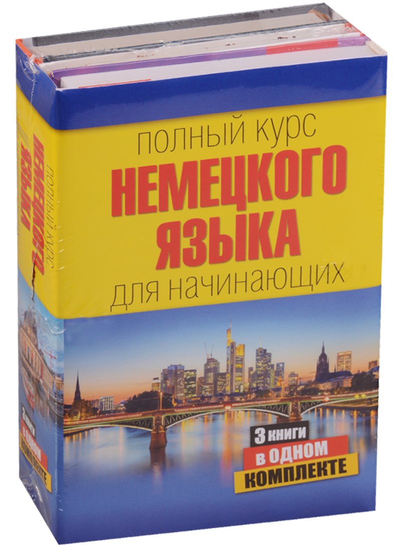 Полный курс немецкого языка для начинающих: Немецкий разговорник для туристов. Словарь